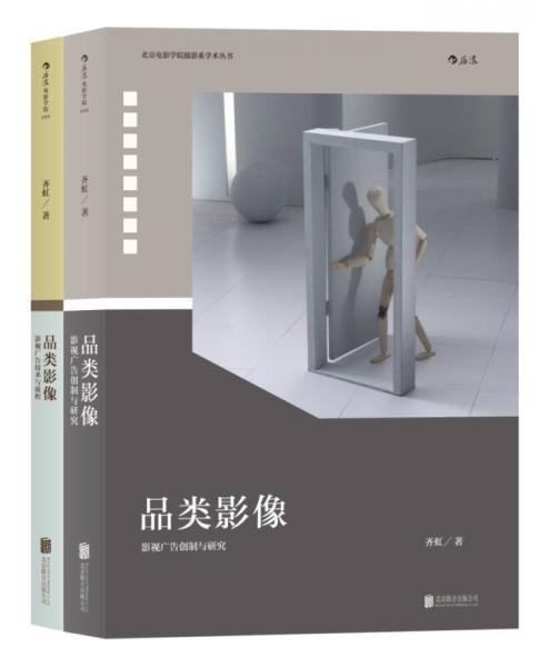 品类影像 上册:影视广告创制与研究 下册:影视广告技术与流程(套装共2册)