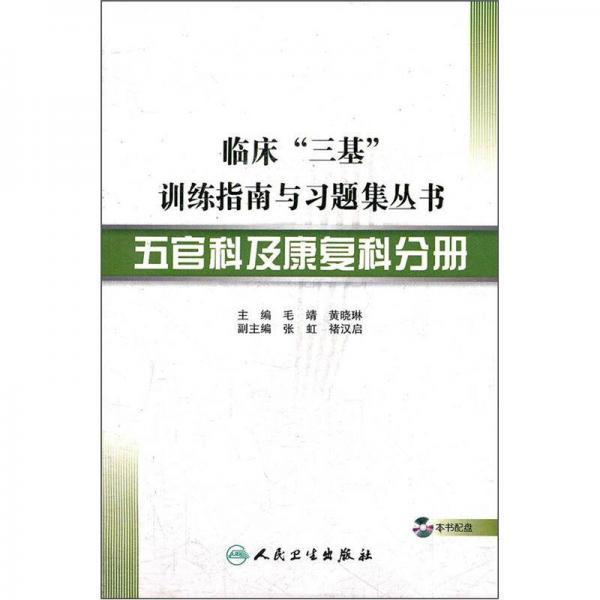 """临床""""三基""""训练指南与习题集丛书·五官科及康复科分册(配盘)"""