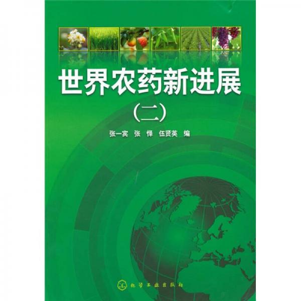 世界农药新进展2