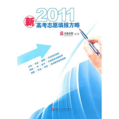 新·2011高考志愿填报方略