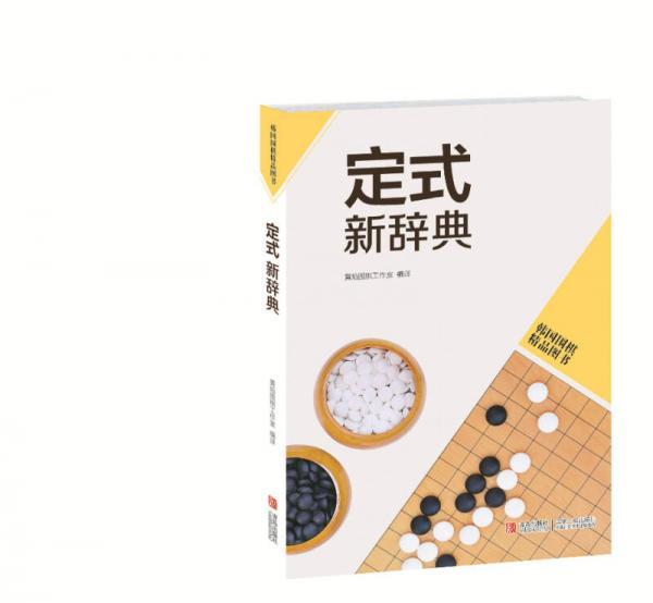韩国围棋精品图书:定式新辞典