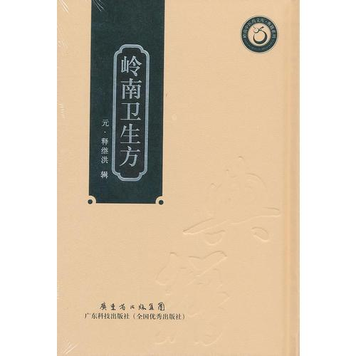 岭南卫生方(岭南中医药文库)