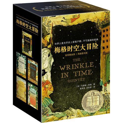 梅格时空大冒险(套装全5册)(含《时间的折皱》[又名《时间的皱折》《时间的皱纹》]、《银河的裂缝》等)