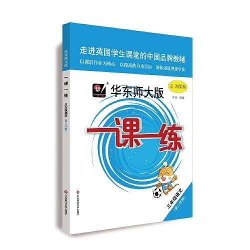 2021春一课一练 ·三年级语文(统编版)(第二学期)