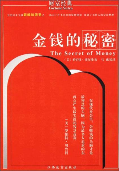 金钱的秘密