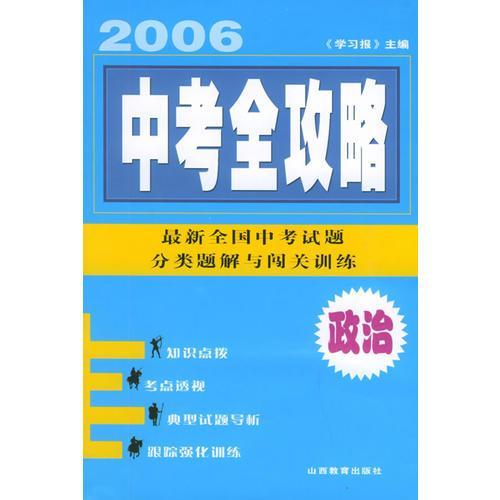 2006中考全攻略·政治