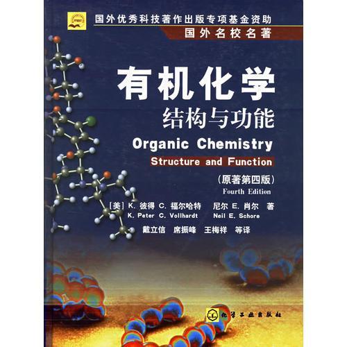 国外名校名著--有机化学:结构与功能