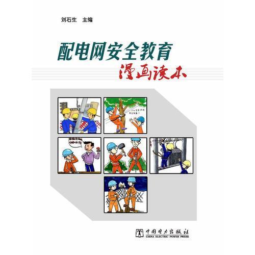 配电网安全教育漫画读本