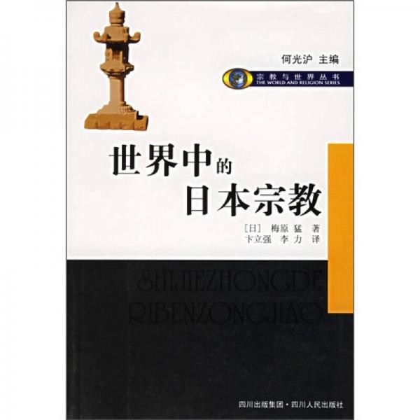世界中的日本宗教
