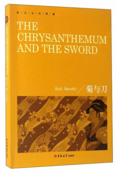 英文全本典藏:菊与刀(英文版)