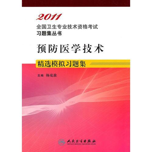 2011预防医学技术精选模拟习题集