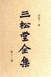 三松堂全集 . 第十三卷