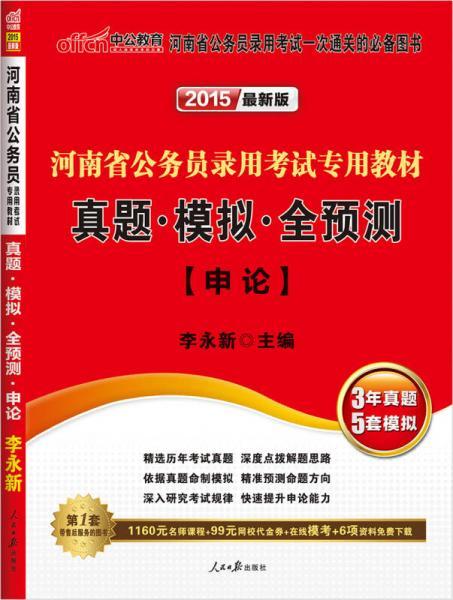 中公版·2015河南省公务员录用考试专用教材:真题模拟全预测申论(新版)