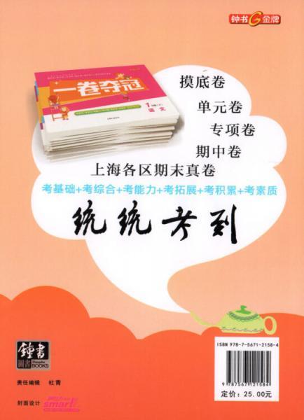 钟书金牌·17秋·《新学案作业本》一年级语文(上)上海版