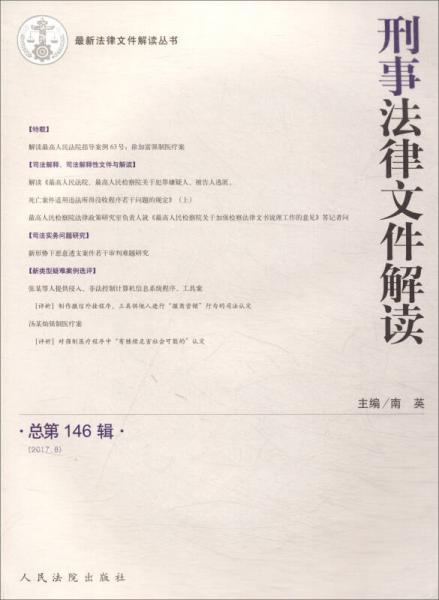 刑事法律文件解读(2017.8 总第146辑)