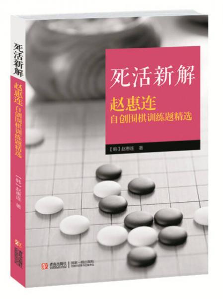 死活新解:赵惠连自创围棋训练题精选
