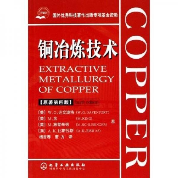 铜冶炼技术(原著第4版)