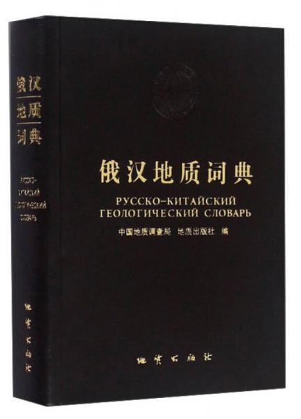 俄汉地质词典