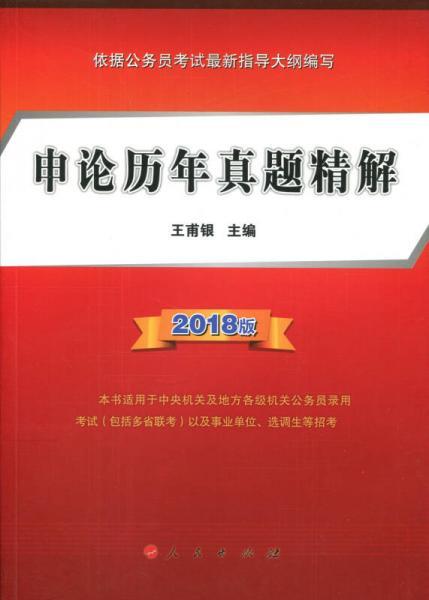 申论历年真题精解(2018版)