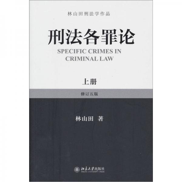 林山田刑法学作品:刑法各罪论(上册)(修订5版)