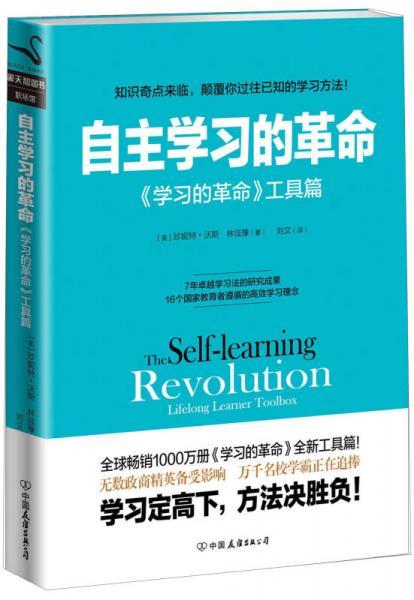 自主学习的革命
