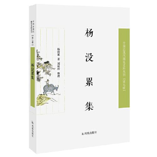 杨没累集(近现代稀见史料丛刊第七辑)
