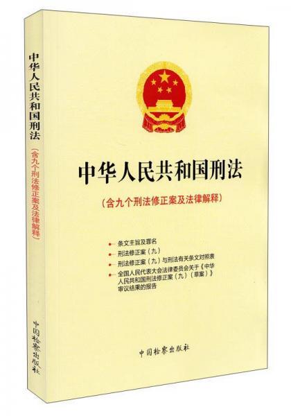 中华人民共和国刑法:含九个刑法修正案及法律解释