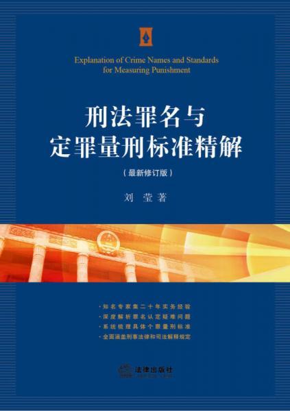 刑法罪名与定罪量刑标准精解(最新修订版)