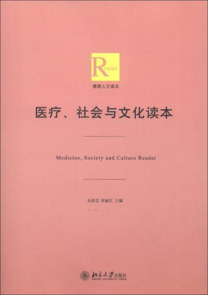 医疗、社会与文化读本