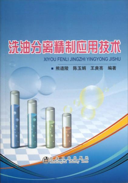 洗油分离精制应用技术