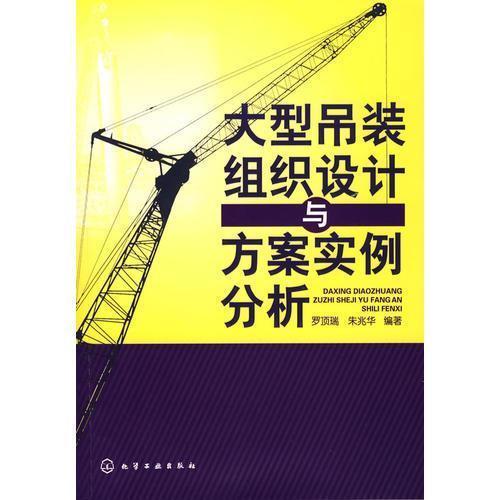 大型吊装组织设计与方案实例分析