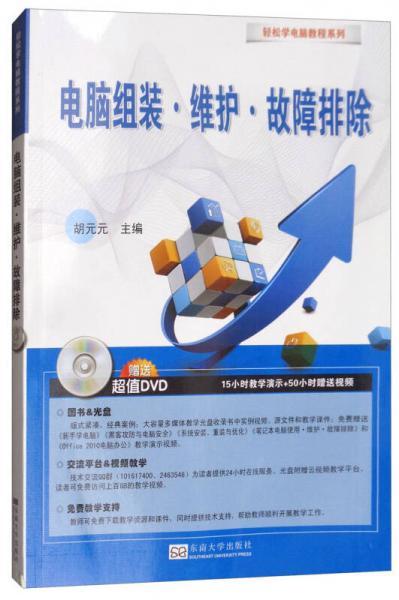 电脑组装·维护·故障排除(附光盘)/轻松学电脑教程系列