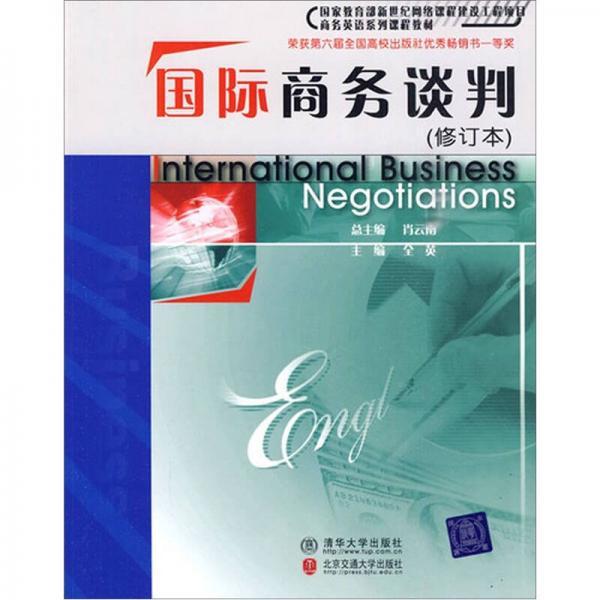国际商务谈判