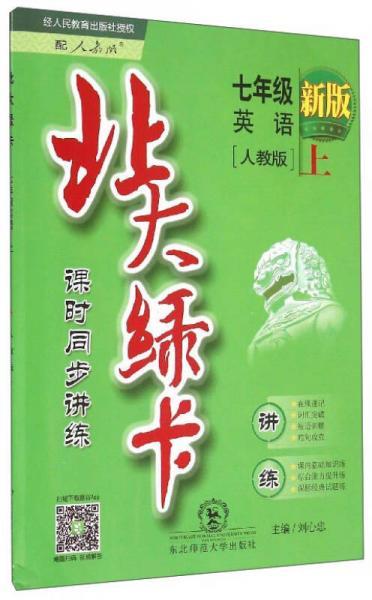 2016秋 北大绿卡:英语(七年级上 人教版 新版)