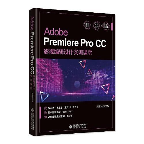 Adobe PremierePro CC影视编辑设计实训课堂