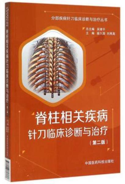 脊柱相关疾病针刀临床诊断与治疗 分部疾病针刀临床诊断与治疗(第二版)
