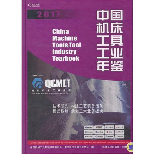 中国机床工具工业年鉴2017