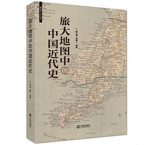 旅大地图中的中国近代史