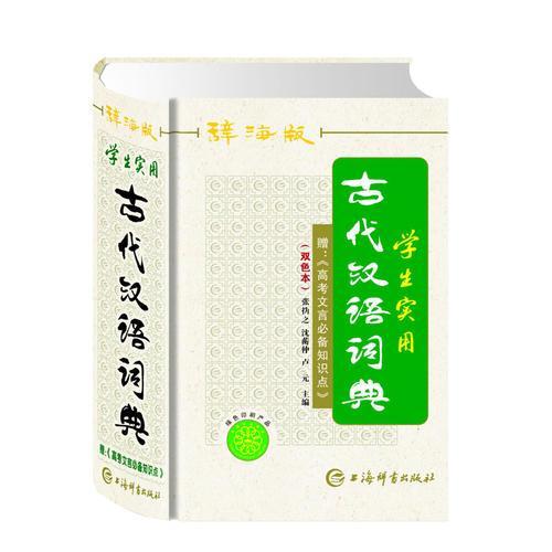 唐文 辞海版学生实用古代汉语词典