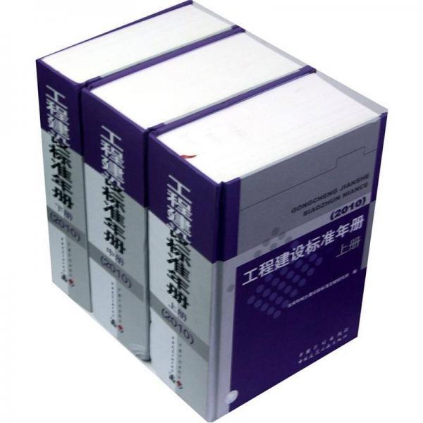 工程建设标准年册(2010)
