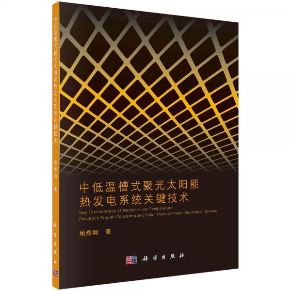 中低温槽式聚光太阳能热发电系统关键技术