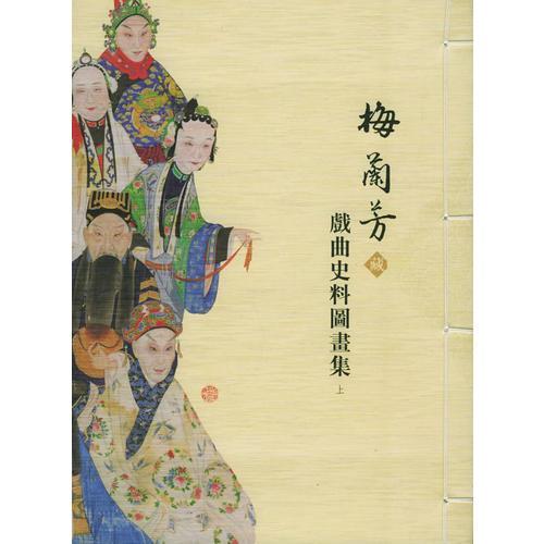 梅兰芳藏戏曲史料图画集(上下)