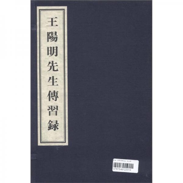 王阳明先生传习录(宣纸影印本)