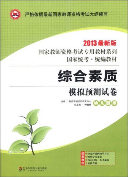 国家教师资格考试专用教材系列·统考统编:综合素质模拟预测试卷(2013最新版)(幼儿园版)