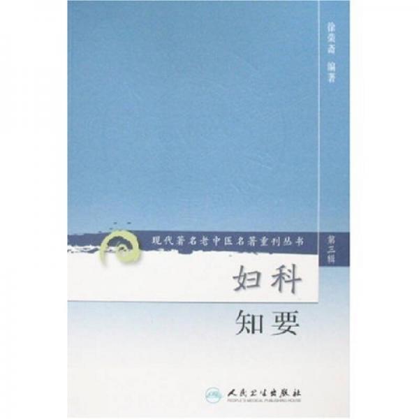 现代著名老中医名著重刊丛书(第三辑)·妇科知要