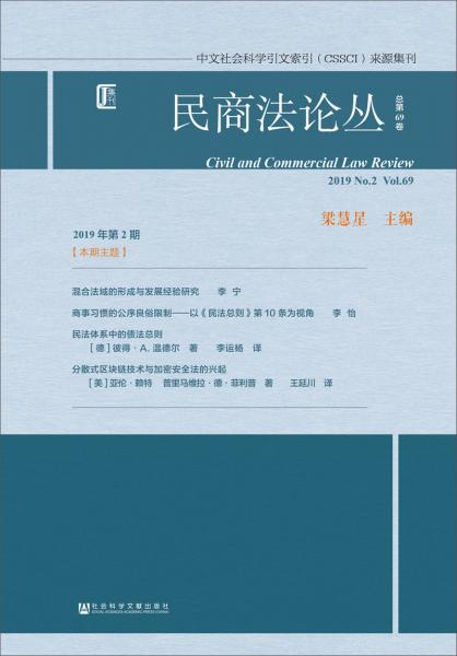 民商法论丛2019年第2期总第69卷