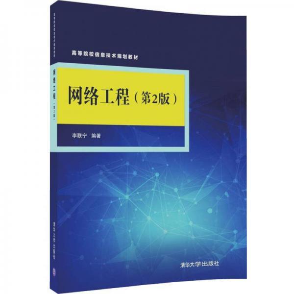 网络工程(第2版)/高等院校信息技术规划教材