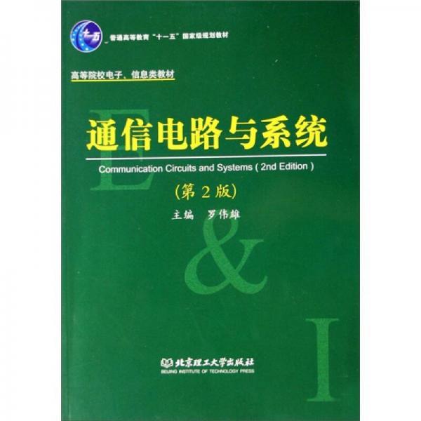 通信电路与系统(第2版)