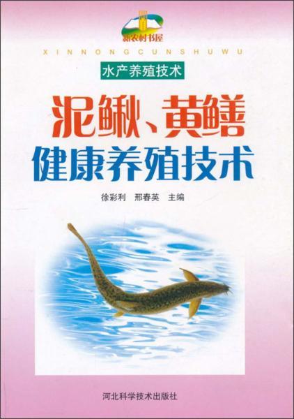 泥鳅、黄鳝健康养殖技术