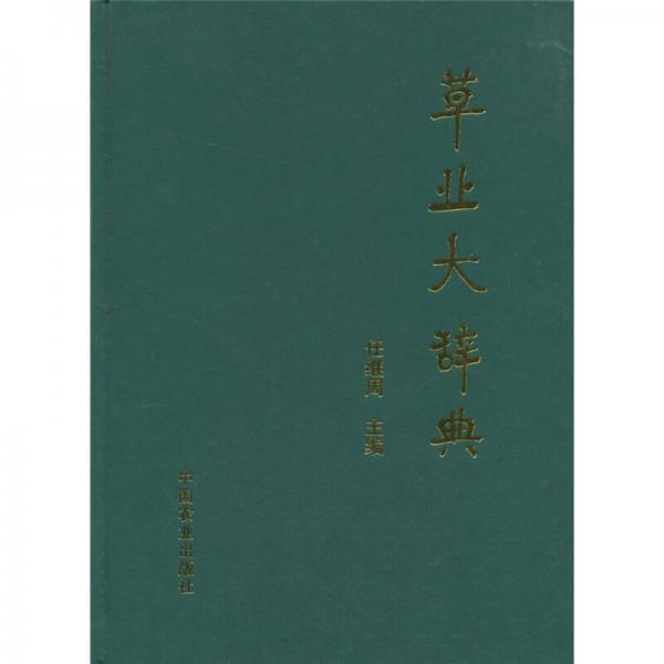 草业大辞典